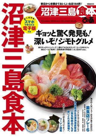 『ぴあ 沼津三島食本』表紙