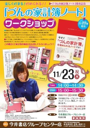 「づんの家計簿ノート」イベントポスター