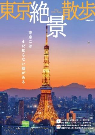 『東京絶景散歩』(ぴあMOOK)表紙