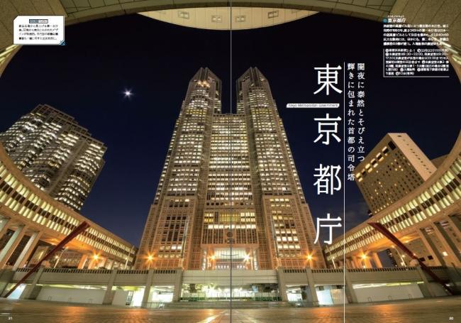 『東京絶景散歩』(ぴあMOOK)P30-31