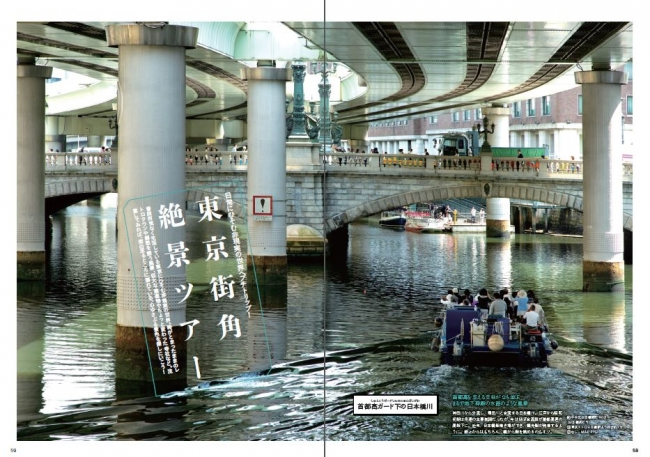 『東京絶景散歩』(ぴあMOOK)P58-59
