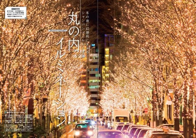 『東京絶景散歩』(ぴあMOOK)P46-47