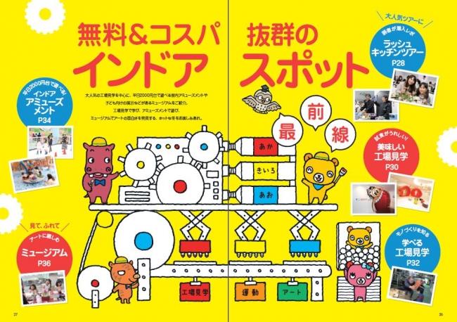 『冬ぴあファミリー こどもと遊ぼう』P26-27