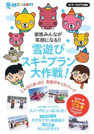 『冬ぴあファミリー こどもと遊ぼう』別冊雪遊び&スキープラン大作戦