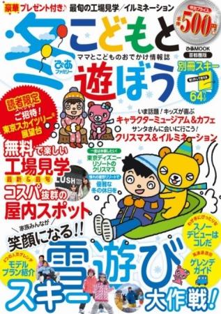 『冬ぴあファミリー こどもと遊ぼう』表紙