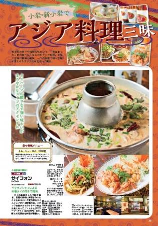『ぴあ 小岩 新小岩食本』P56
