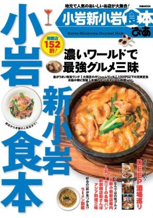 『ぴあ 小岩新小岩食本』表紙