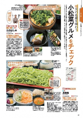 『ぴあ 小岩 新小岩食本』P26