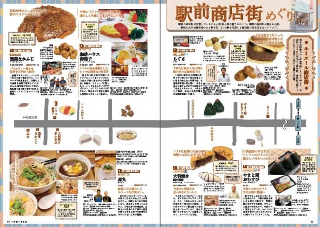 『ぴあ 小岩 新小岩食本』P48-49