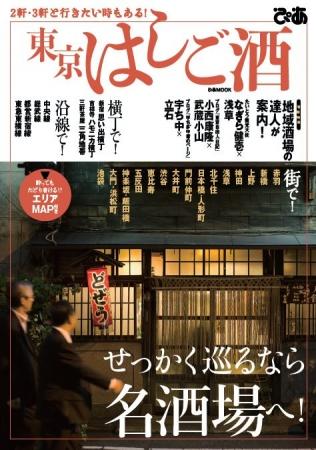 『東京はしご酒』(ぴあMOOK)表紙