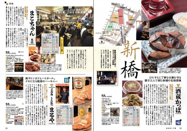 『東京はしご酒』(ぴあMOOK)新橋