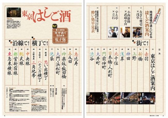 『東京はしご酒』(ぴあMOOK)目次