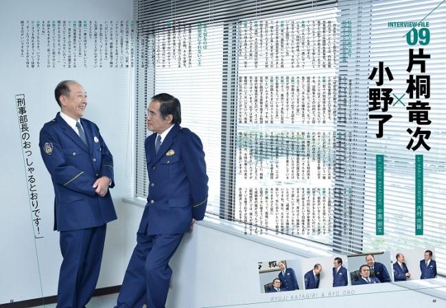『オフィシャルガイドブック 相棒-劇場版IV』(ぴあ)P62-63