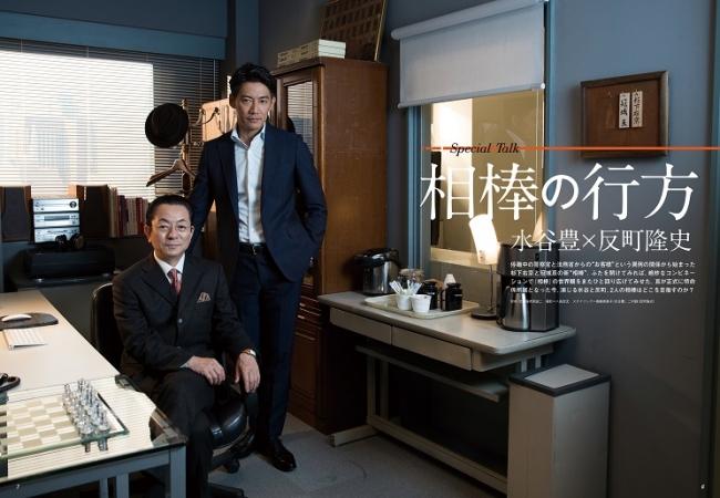 『オフィシャルガイドブック 相棒-劇場版IV』(ぴあ)P6-7
