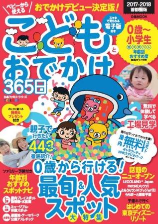 「こどもとおでかけ356 日2017-2018 首都圏版」(ぴあMOOK)表紙