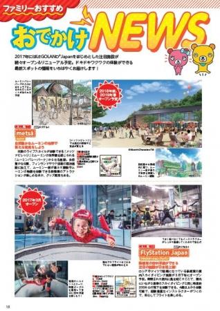 「こどもとおでかけ356 日2017-2018 首都圏版」(ぴあMOOK)おでかけNEWS