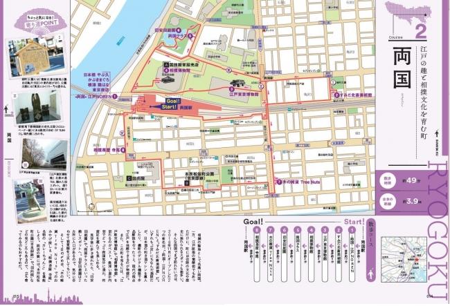 『歩く東京』(ぴあMOOK)両国