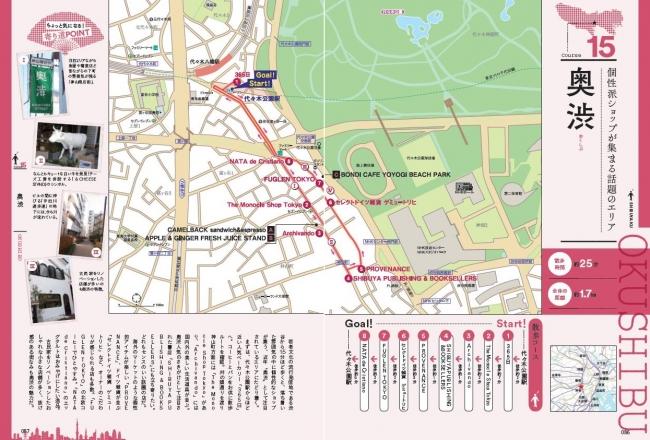 『歩く東京』(ぴあMOOK)奥渋