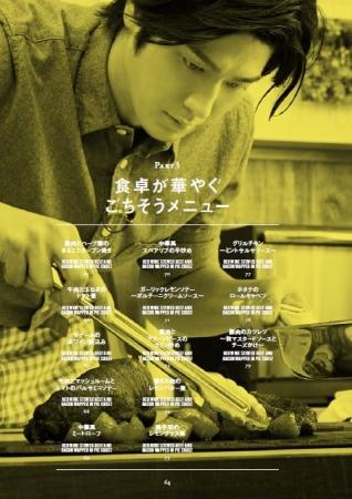 『MOCOS キッチンLOVE GOHAN』(ぴあ)PART3 食卓が輝くごちそうメニュー