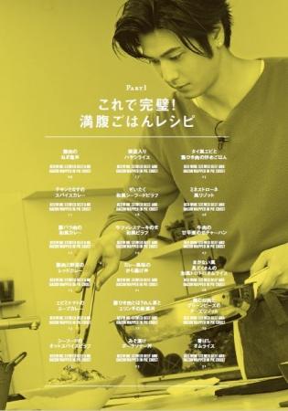 『MOCOS キッチンLOVE GOHAN』(ぴあ)PART1 これで完璧! 満腹ごはんレシピ