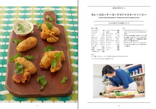 『MOCOS キッチンLOVE GOHAN』(ぴあ)<PART2> カレーコロッケ~ヨーグルトマスタードソース