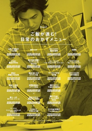 『MOCOS キッチンLOVE GOHAN』(ぴあ)PART2 ごはんが進む! 日常のおかずメニュー