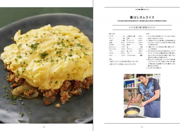 『MOCOS キッチンLOVE GOHAN』(ぴあ)<PART1> 香ばし オムライス