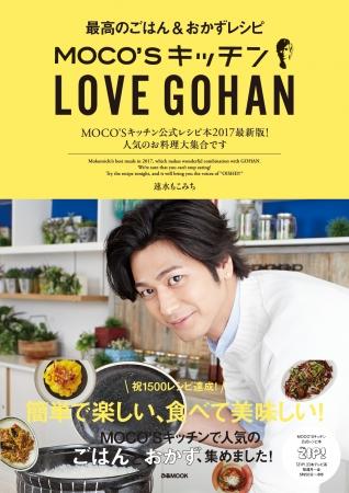 『MOCOS キッチンLOVE GOHAN』(ぴあ)表紙