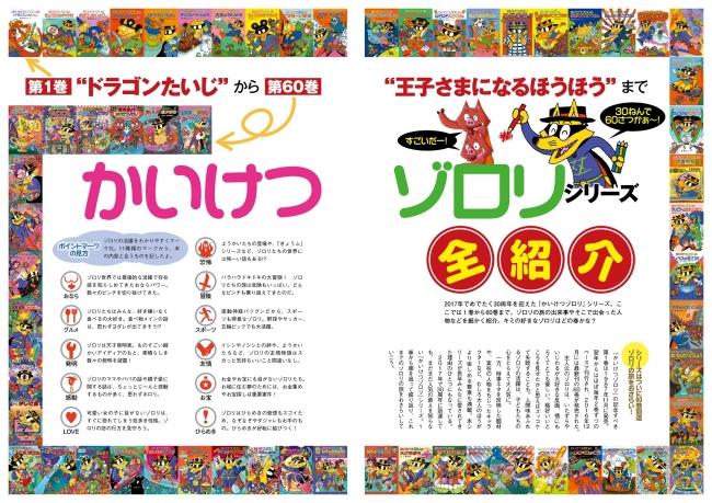 『かいけつゾロリぴあ』(ぴあMOOK)60巻紹介 (C)原ゆたか/ポプラ社.