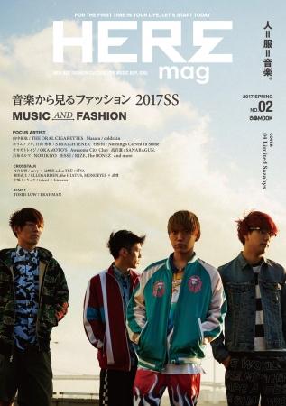 『HEREmag 2017 SPRING No.02』(ぴあ)表紙