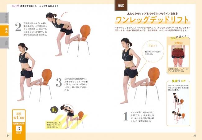 『ライザップで変わる美脚・美尻』(ぴあMOOK)美尻トレーニング