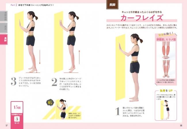 『ライザップで変わる美脚・美尻』(ぴあMOOK)美脚トレーニング