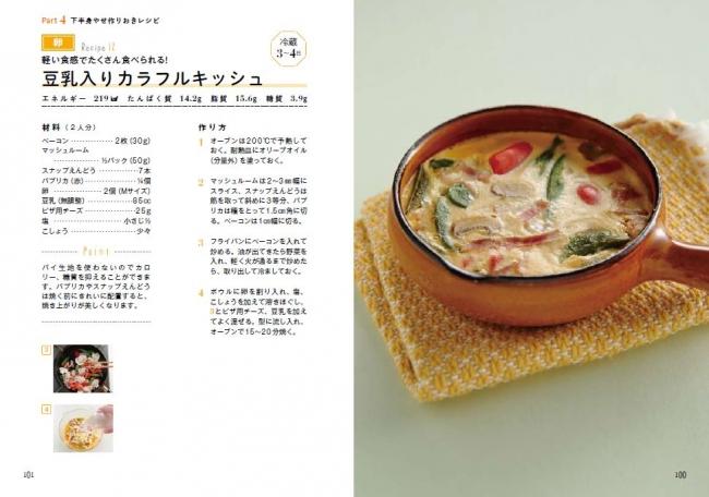 『ライザップで変わる美脚・美尻』(ぴあMOOK)レシピ
