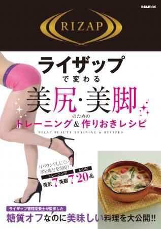 『ライザップで変わる美脚・美尻』(ぴあMOOK)表紙