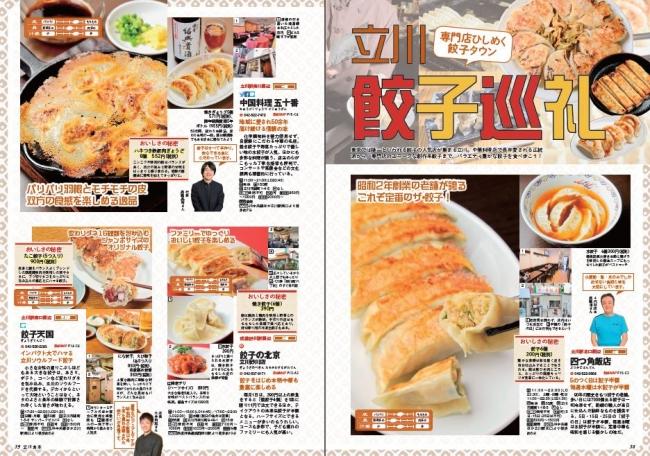 『ぴあ 立川食本』(ぴあMOOK)