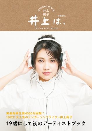 『井上は。   井上苑子1ST ARTIST BOOK』(ぴあ)表紙