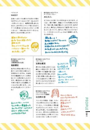 『井上は。   井上苑子1ST ARTIST BOOK』(ぴあ)スタッフコメントページ