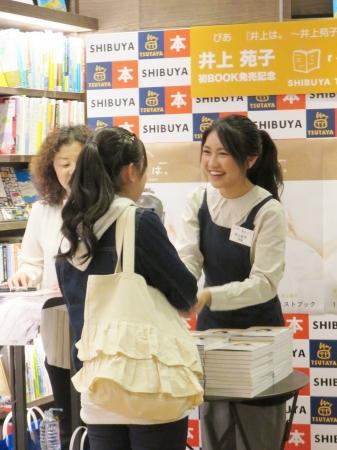 井上苑子初書籍記念イベント「井上書店。  」(c)ぴあ