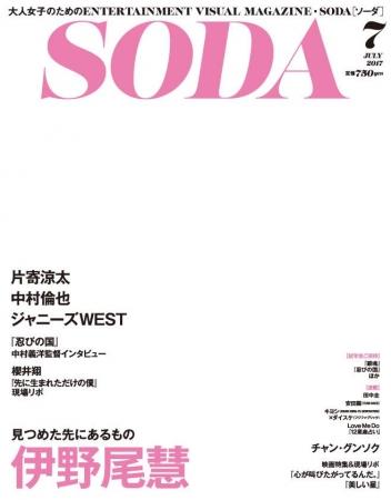 SODA 2017年7月』(ぴあ)号
