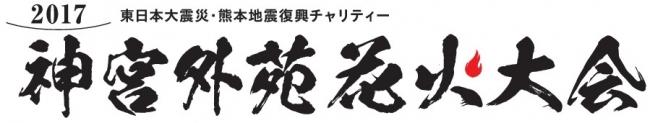 第38回「神宮外苑花火大会」横ロゴ