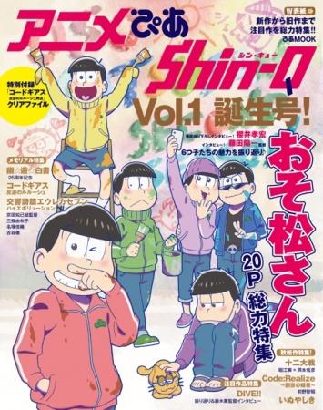『アニメぴあ Shin-Q (シン・キュー)』
