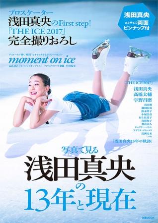 『「 moment on ice vol.2 」 フィギュアスケートぴあ特別編集 』