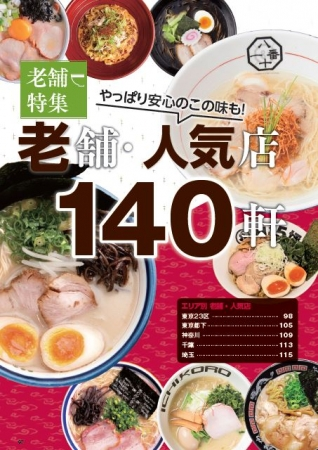 『ラーメンぴあ2018 首都圏版』(ぴあ