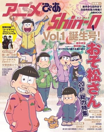 『アニメぴあ Shin-Q(シン・キュー)』表紙