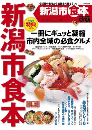 『新潟市食本』(ぴあ)表紙