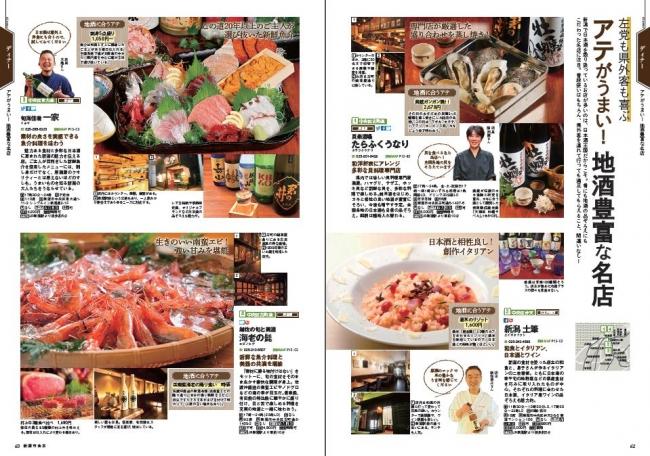 『新潟市食本』(ぴあ)