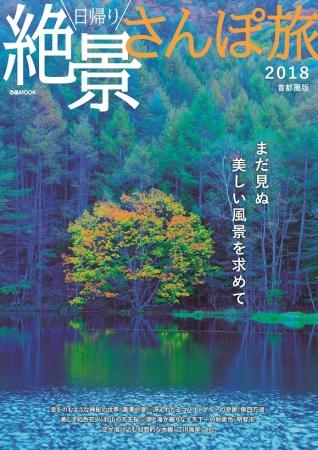 『日帰り絶景散歩旅2018 首都圏版』(ぴあ)表紙