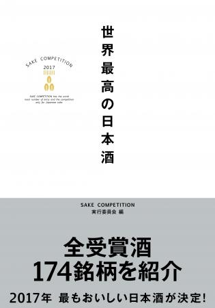 「世界最高の日本酒」(ぴあ)表紙