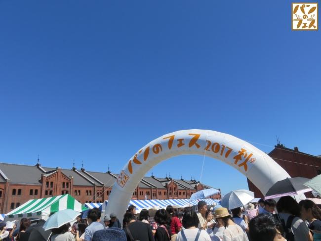 『 パンのフェス2017秋 in 横浜赤レンガ 』