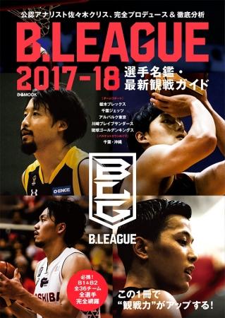 『 B.LEAGUE2017-18選手名鑑・最新観戦ガイド 』